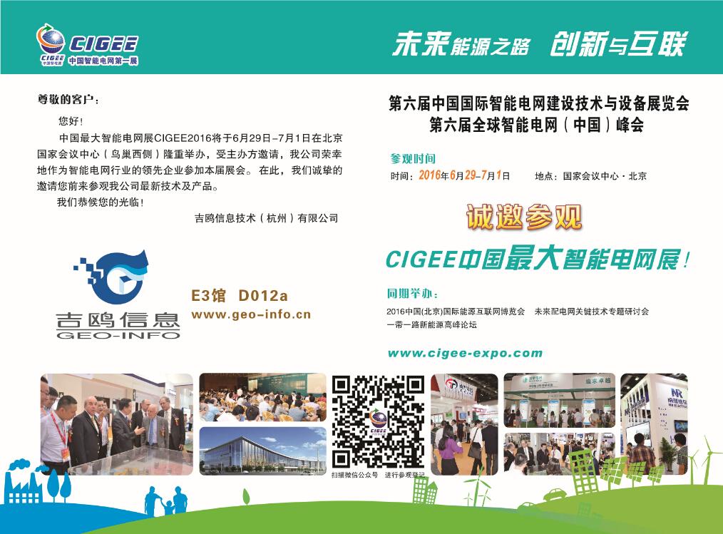 GUL-70将亮相北京国际智能电网展