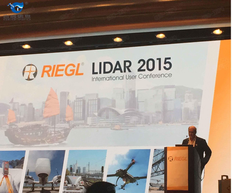 技术总裁在Riegl国际用户大会上发言