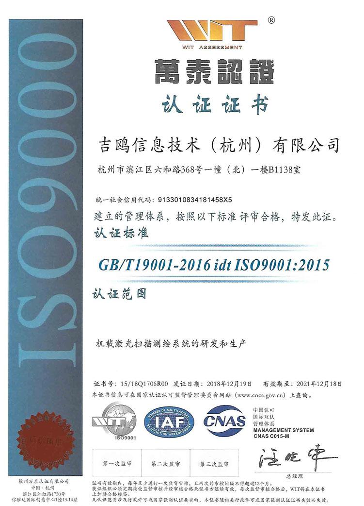 ISO9001质量管理体系